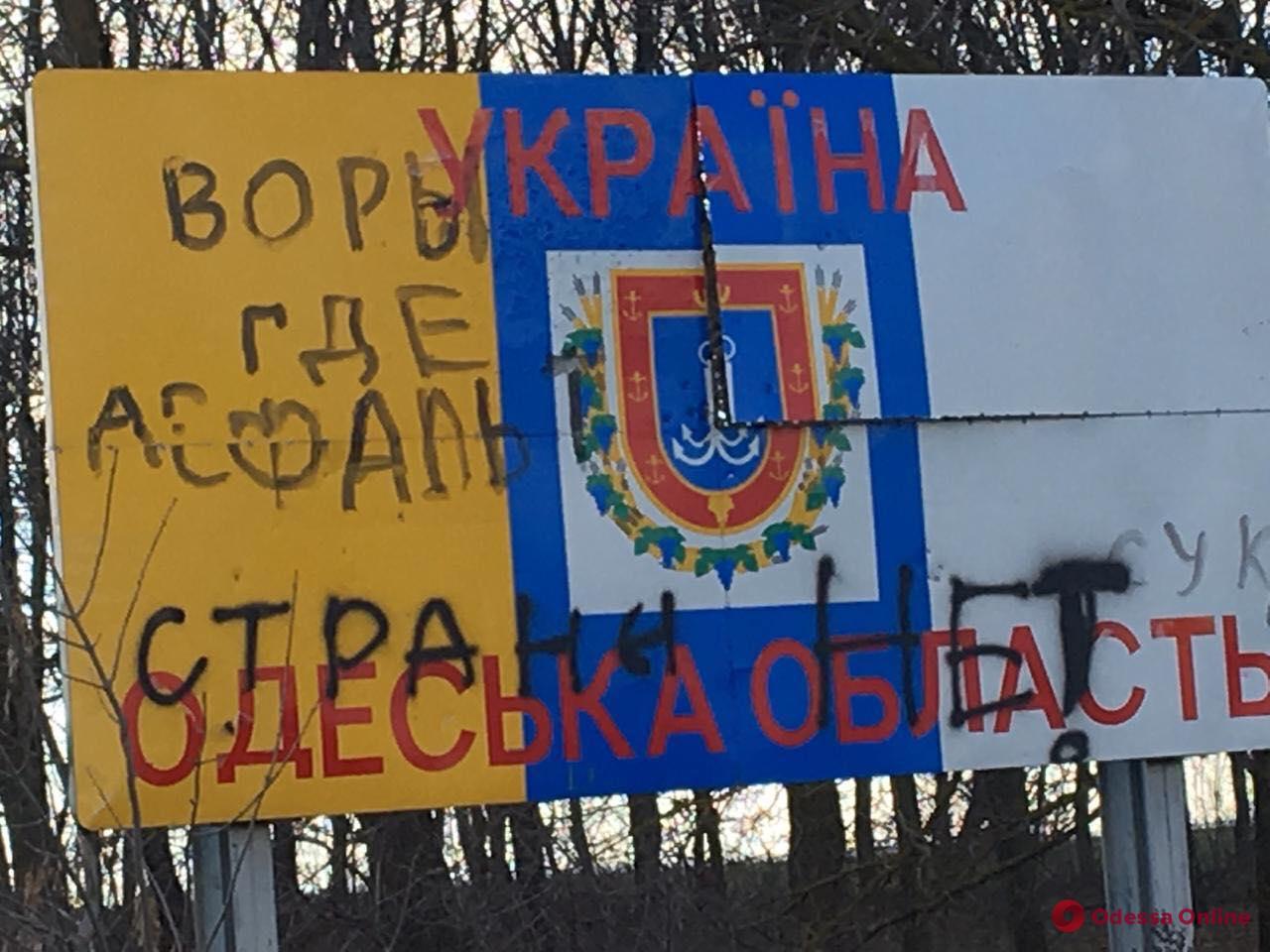 Одесская область: в 2018 году отремонтировано в два раза меньше дорог, чем планировалось