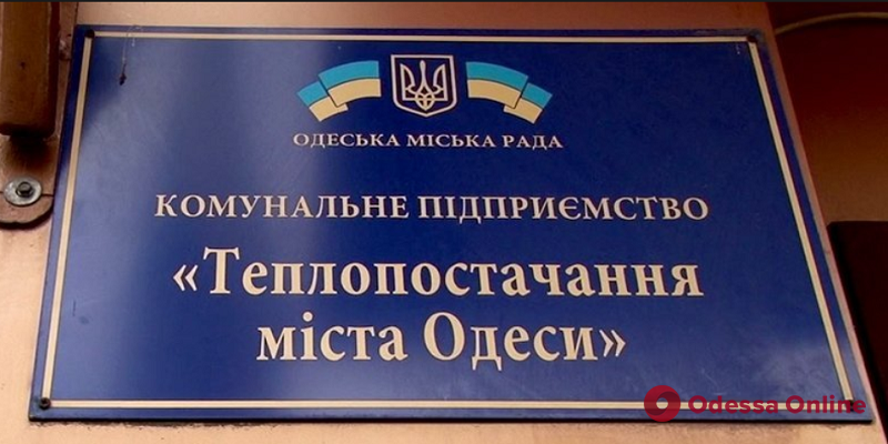 Одесские тепловики получили январскую зарплату