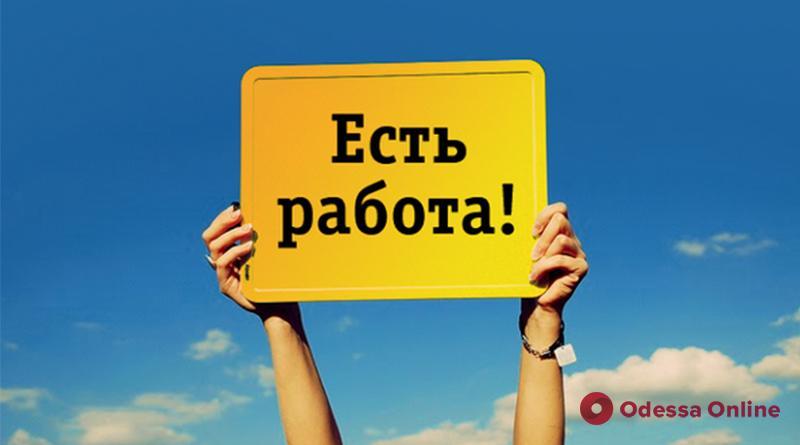Одесситов приглашают на оплачиваемые общественные работы