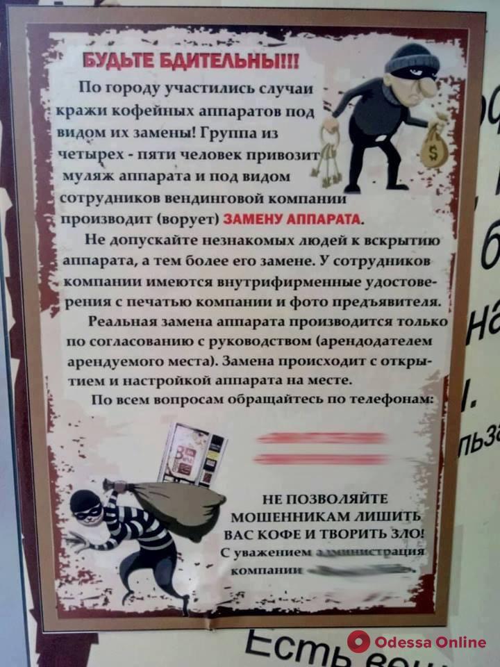 Заменили на муляж: в Одессе владельцы кофейных аппаратов боятся похитителей (фотофакт)