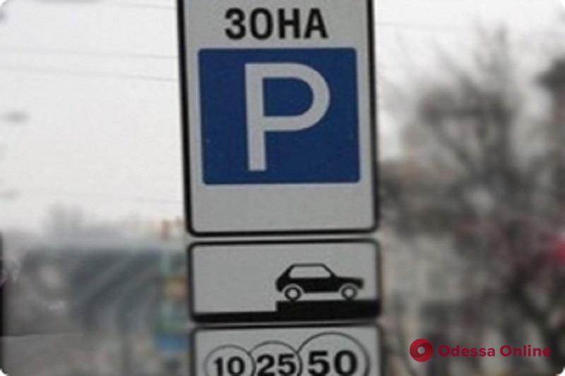 Одесский исполком утвердил концепцию развития парковочного пространства