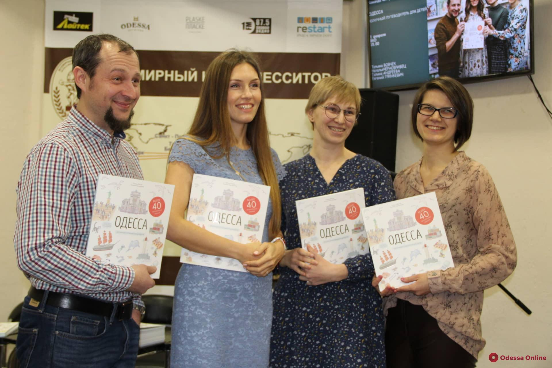 В Одессе презентовали «нескучный» путеводитель для детей