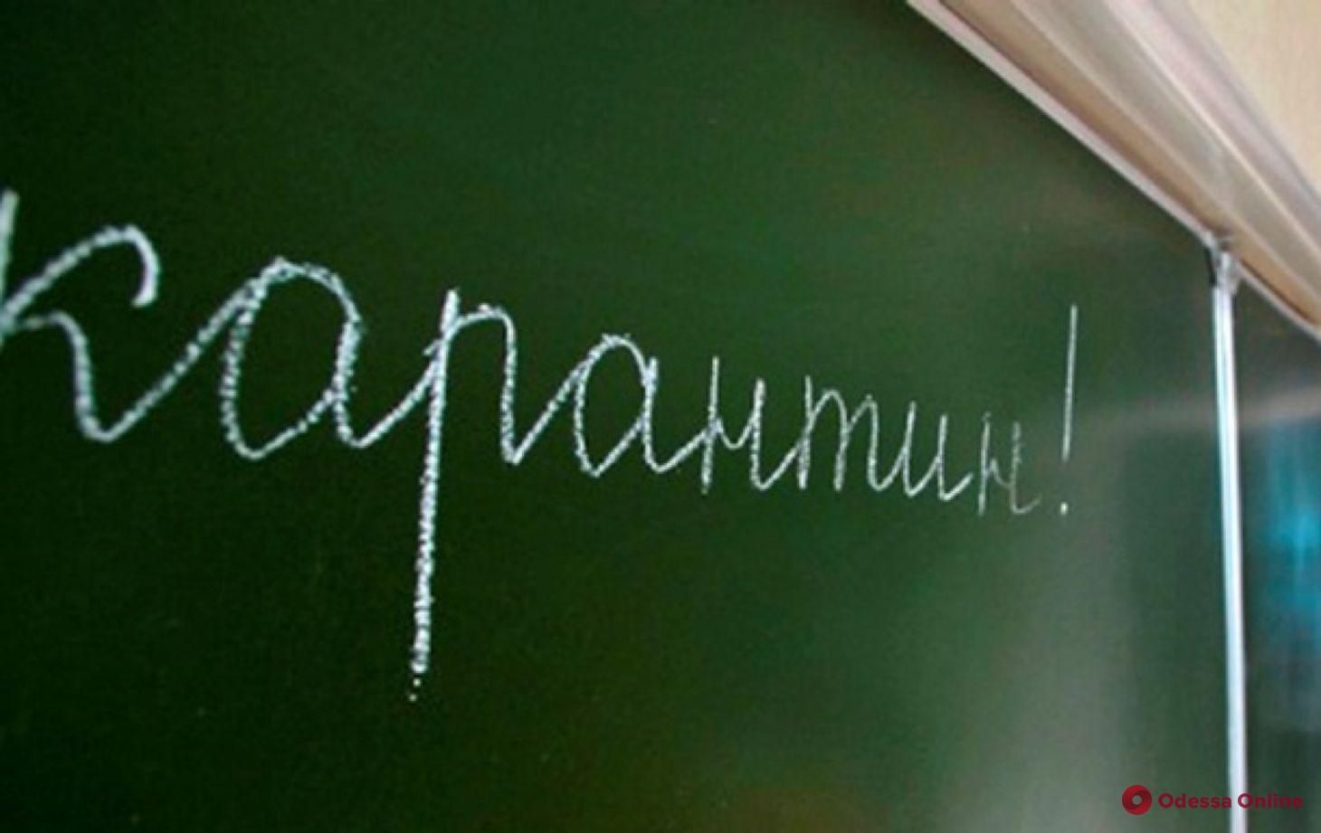 Школу в Измаиле закрыли на карантин