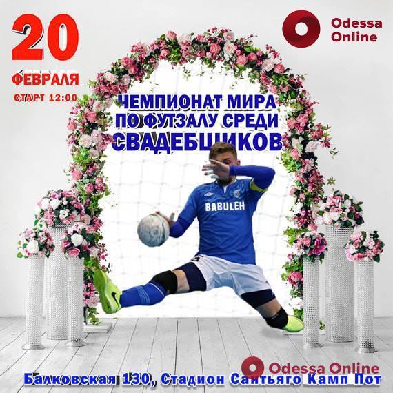 В Одессе пройдет второй «чемпионат мира» по футзалу среди работников свадебной индустрии