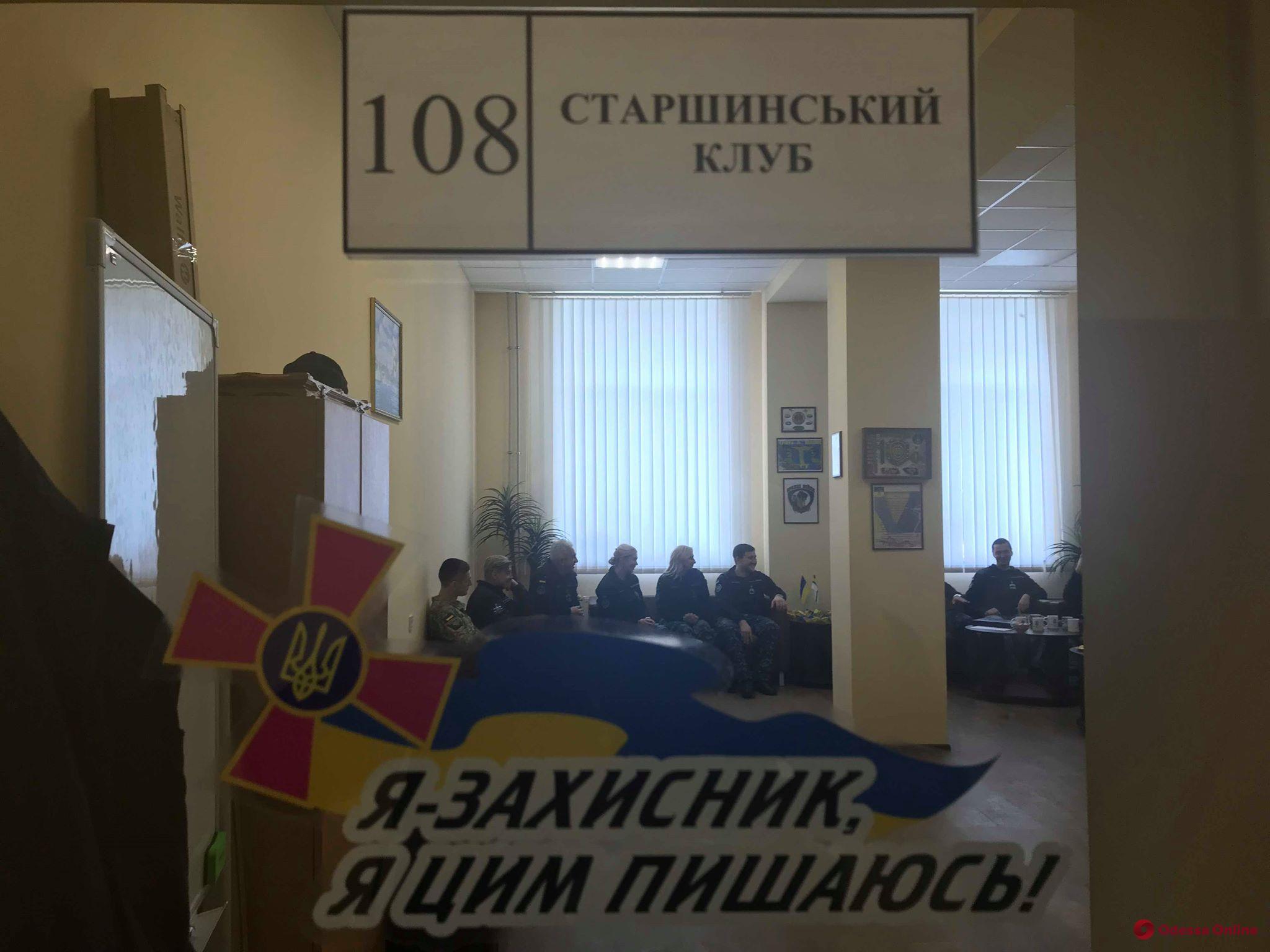 В Одессе открыли первый клуб старшин Морского командования