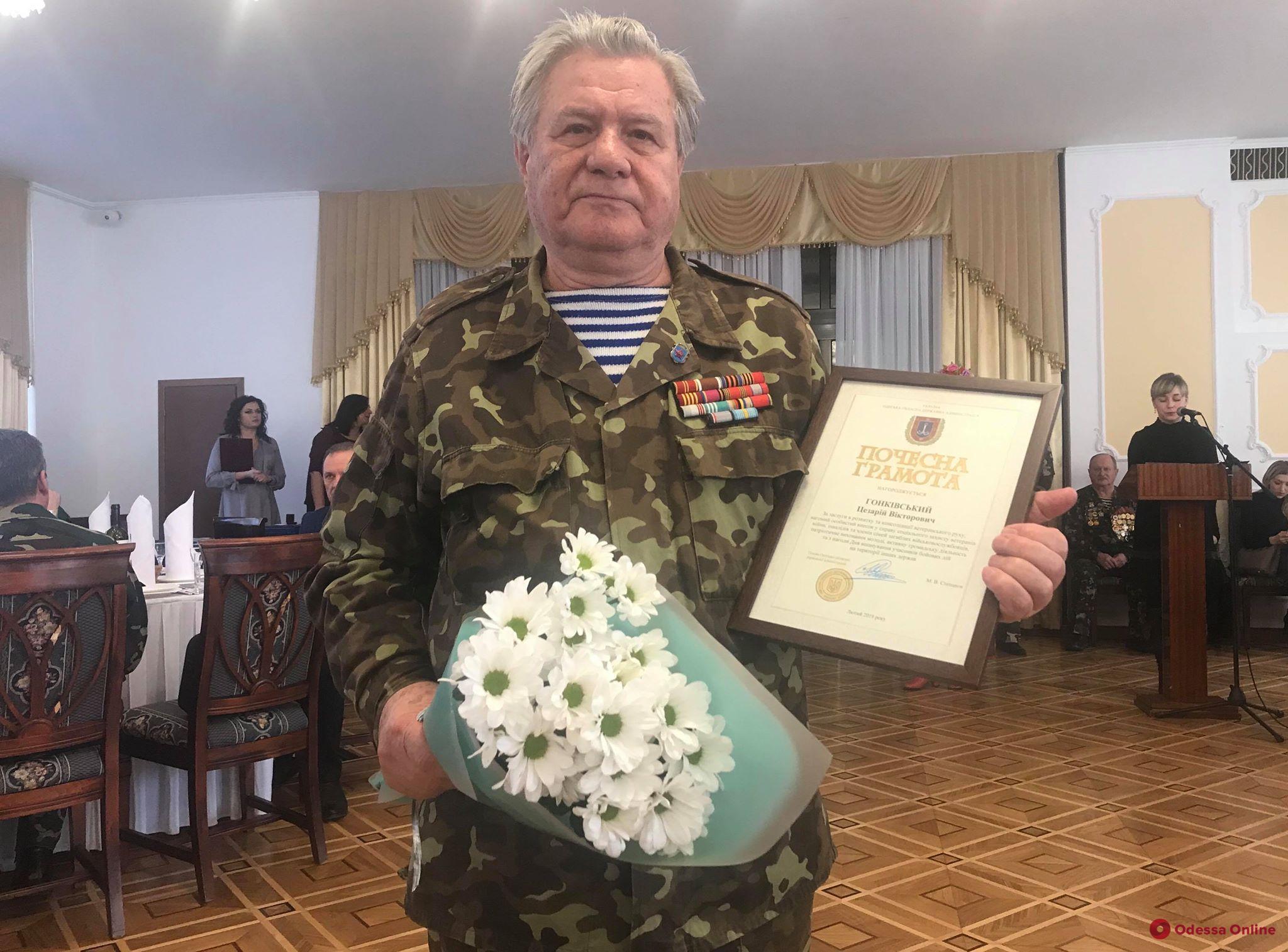 В Одессе наградили воинов-интернационалистов