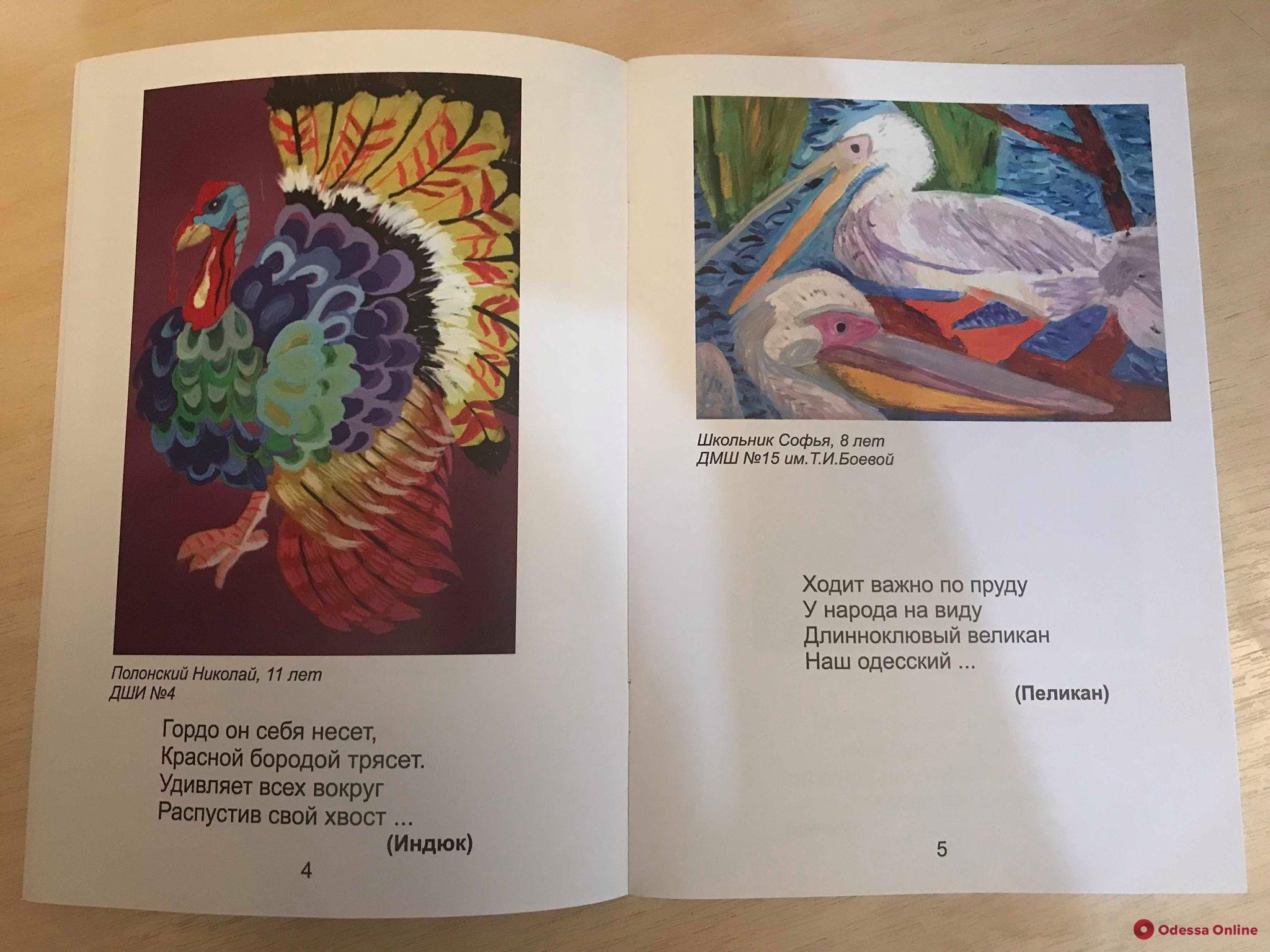Маленькие одесситы проиллюстрировали книгу о птицах