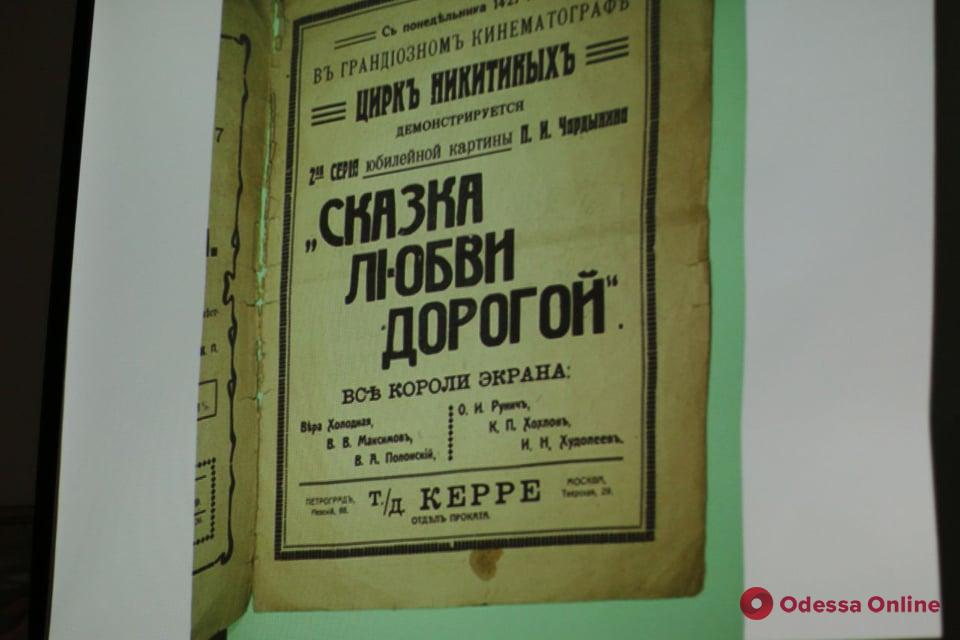 В Одессе показали раритетную кино-газету о Вере Холодной