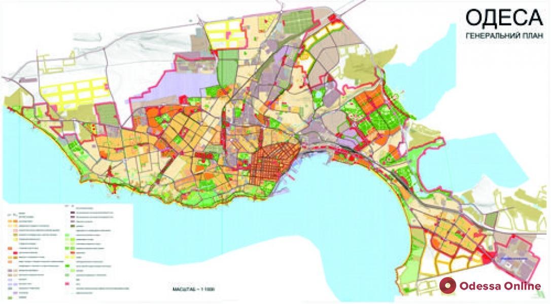 Одесса: в Генплан предлагают внести изменения