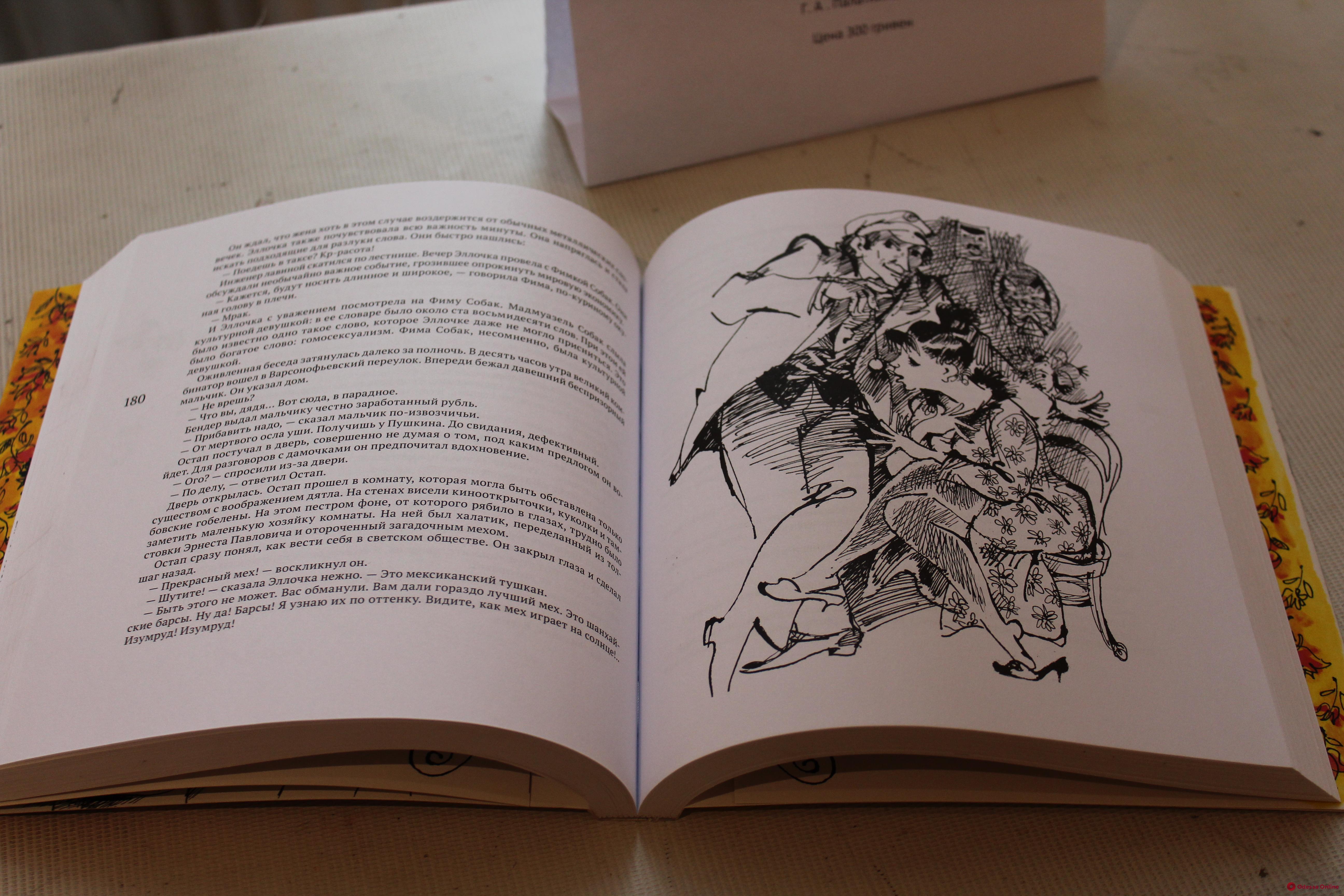 В Одессе проходит выставка художника-иллюстратора книг Ильфа и Петрова