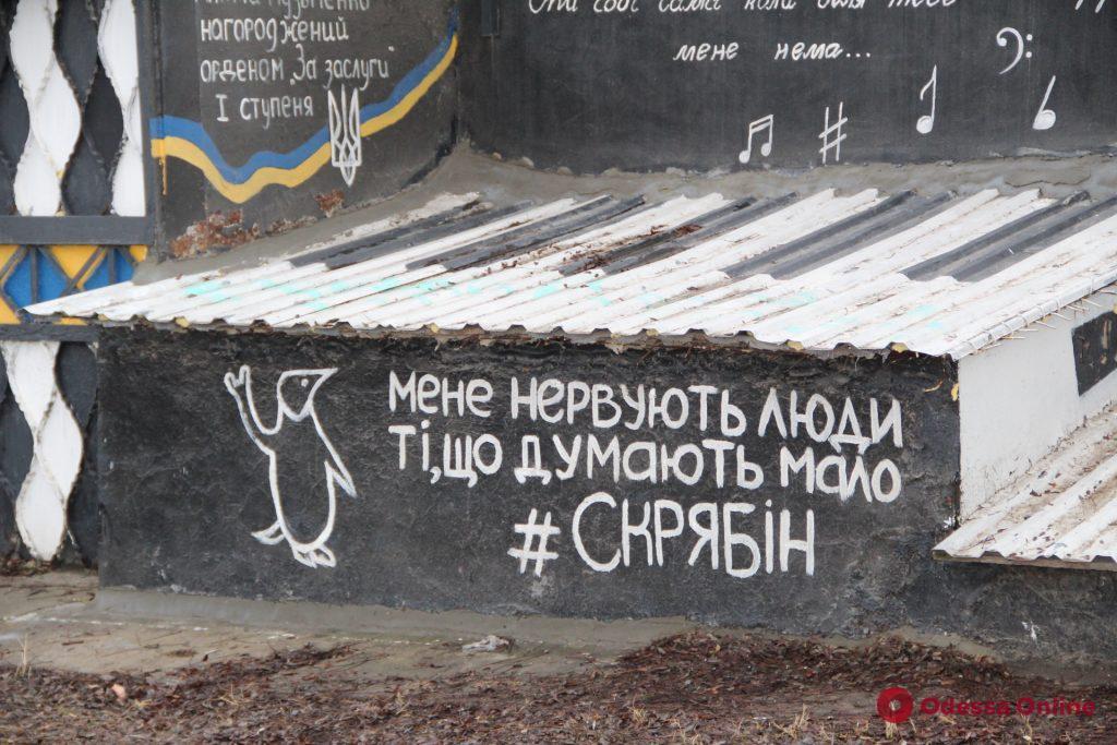 В Одессе вспоминали Кузьму Скрябина (фото, видео)