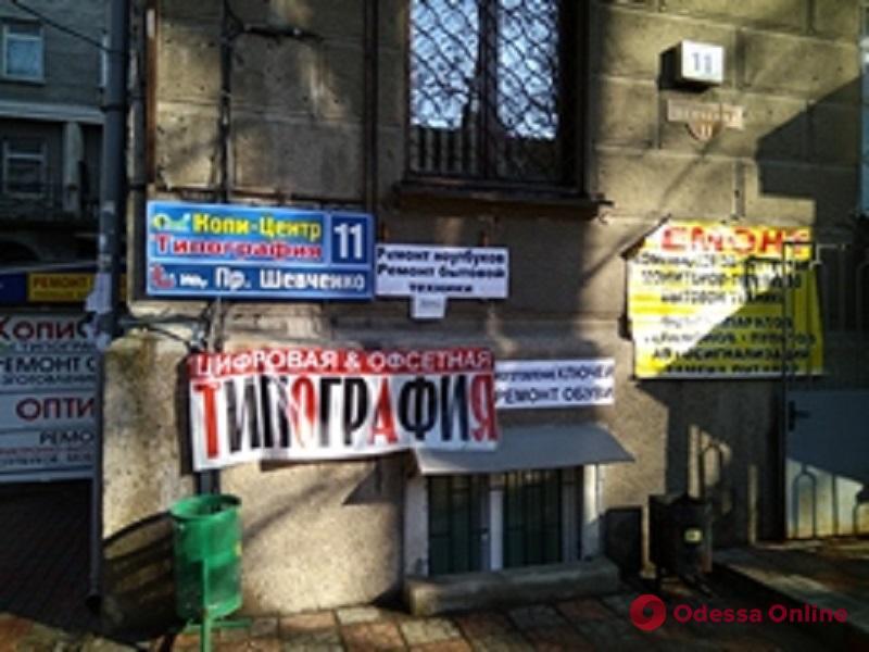 В Одессе демонтировали сотню рекламных конструкций
