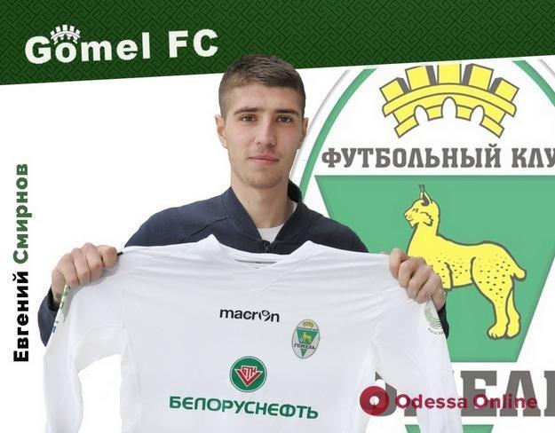 Одесский футболист отправился покорять Беларусь