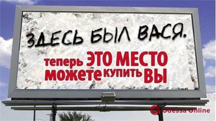 В Одессе разработали новые правила размещения наружной рекламы