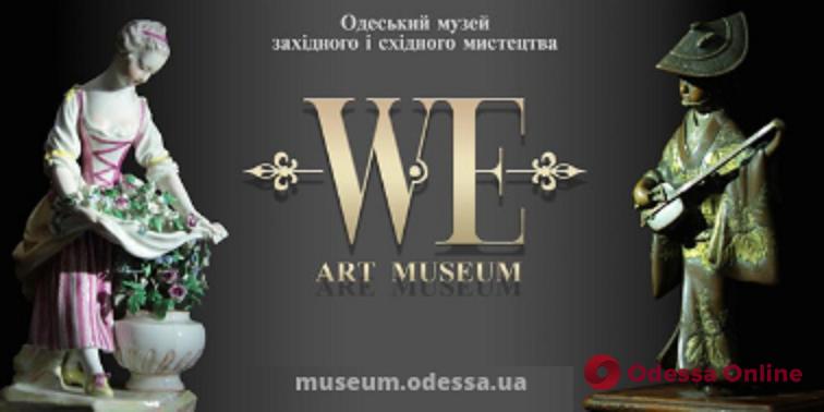 В одесском музее появились фирменные билеты