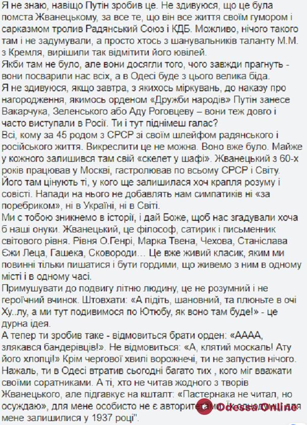 «Они поссорили нас всех, а в Одессе будет из-за этого большая беда»: известный историк о нападках на Жванецкого
