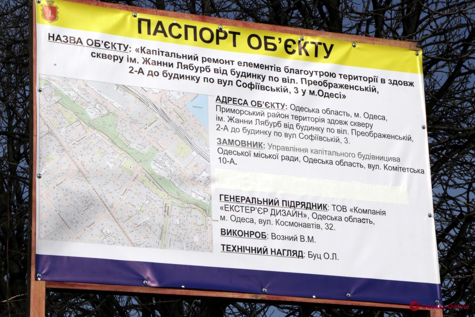 В Одессе начался капремонт бульвара Жванецкого