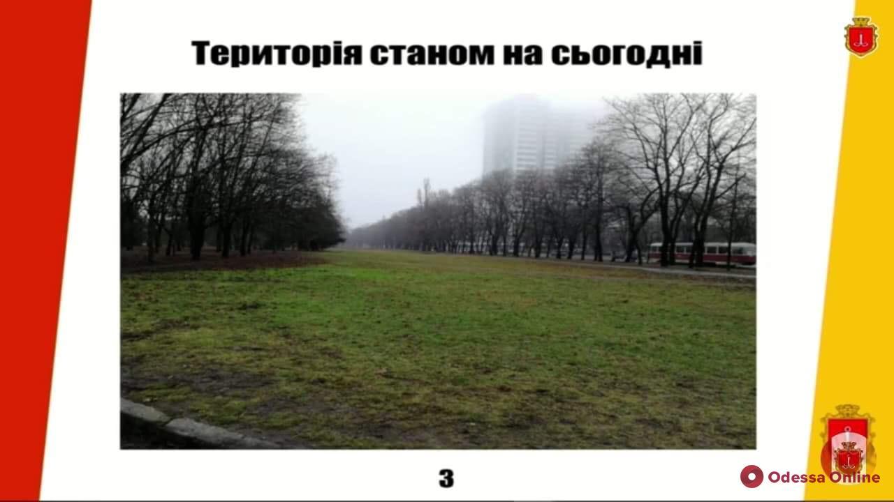 Одесса: на проспекте Гагарина благоустроят сквер