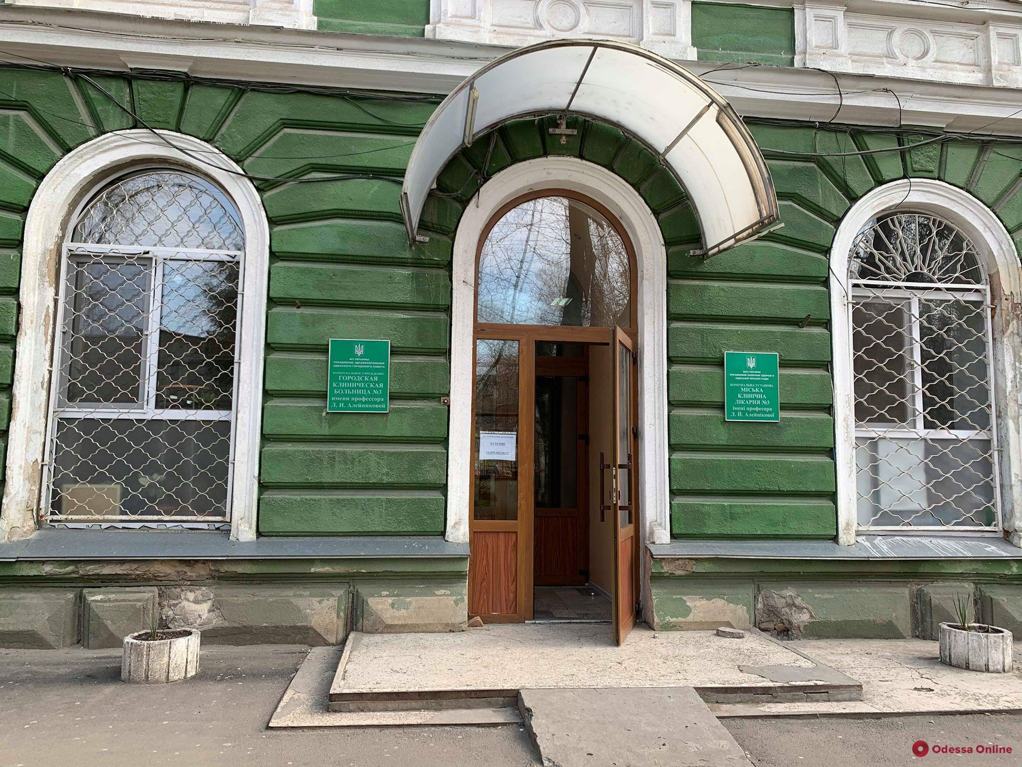 Одесская больница после реорганизации продолжит работать в штатном режиме