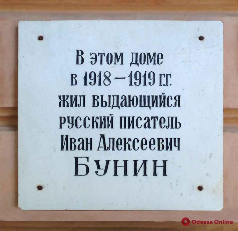 С дома в центре Одессы сорвали мемориальную доску Ивану Бунину