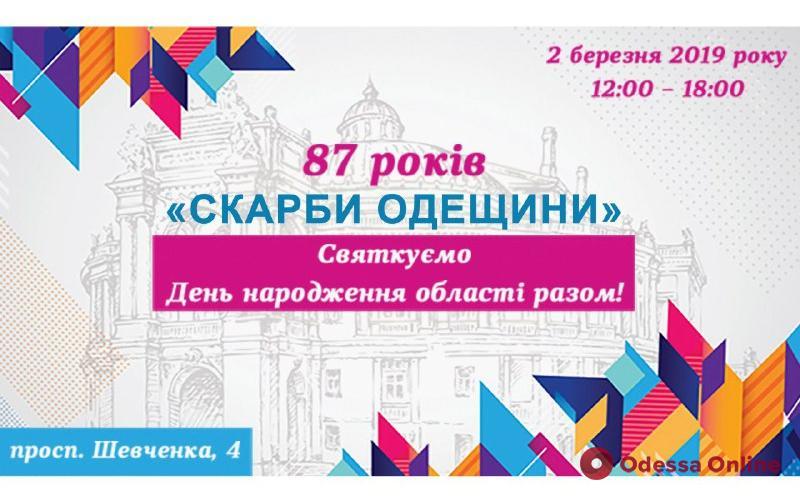 Ярмарка в честь дня рождения Одесской области пройдет возле ОГА