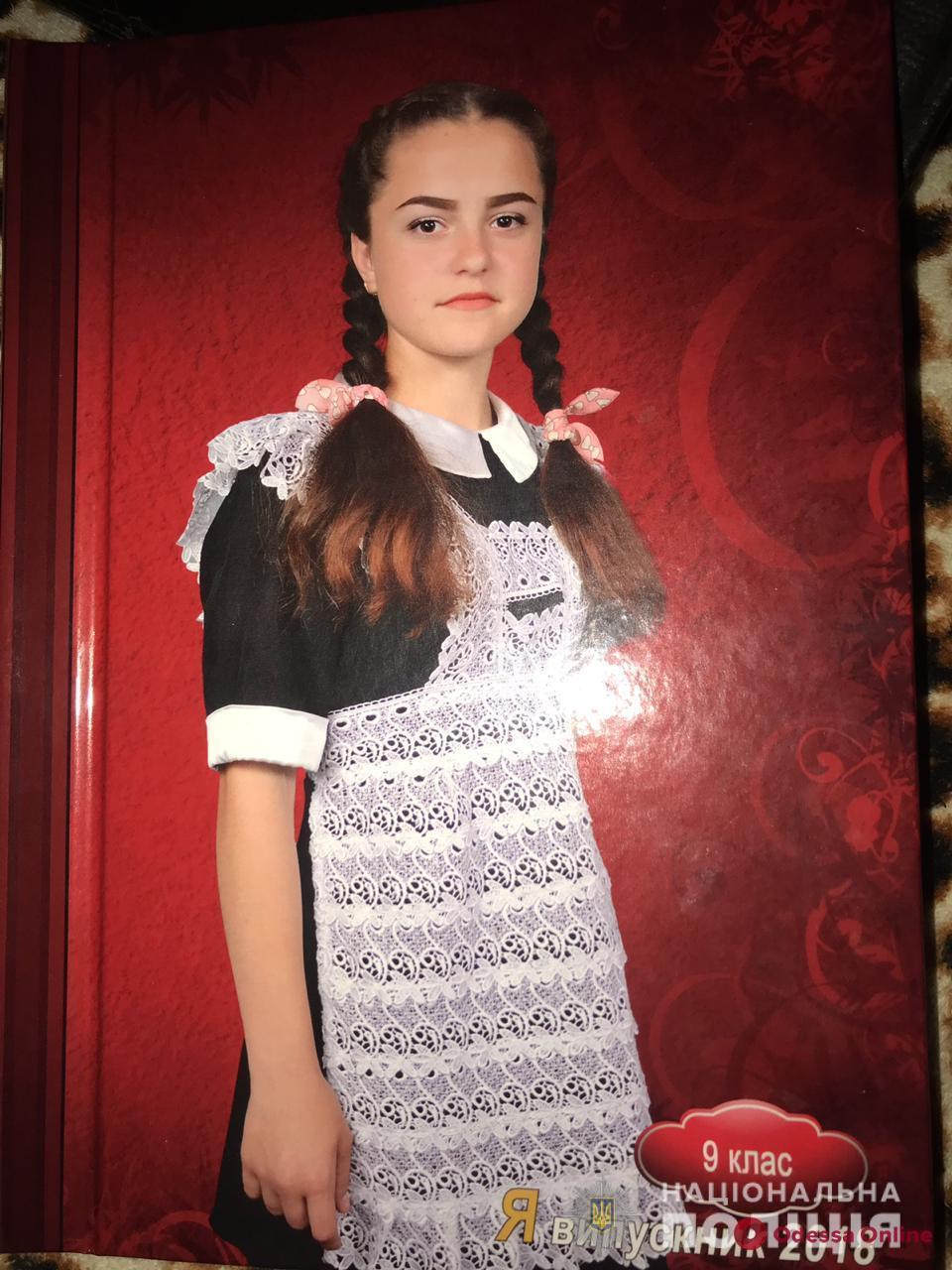 Под Одессой пропала 16-летняя девушка