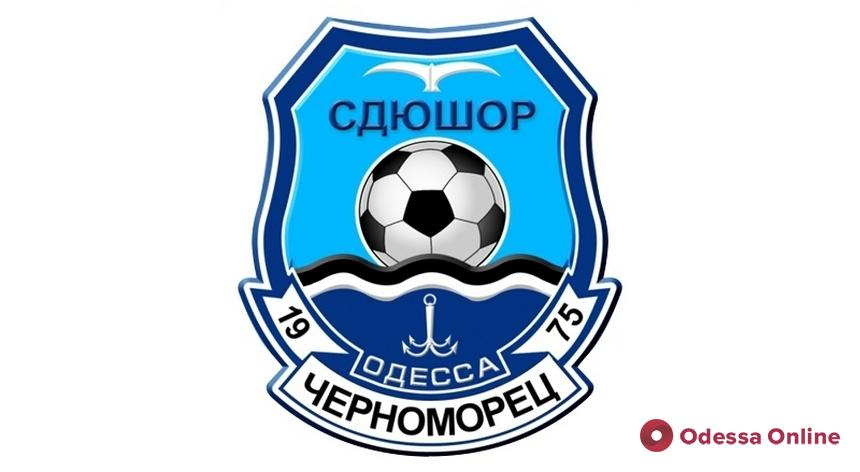 Детские команды «Черноморца» выиграли два турнира в сериях пенальти
