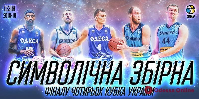 Баскетболисты «Одессы» – в символической сборной Финала четырех Кубка Украины