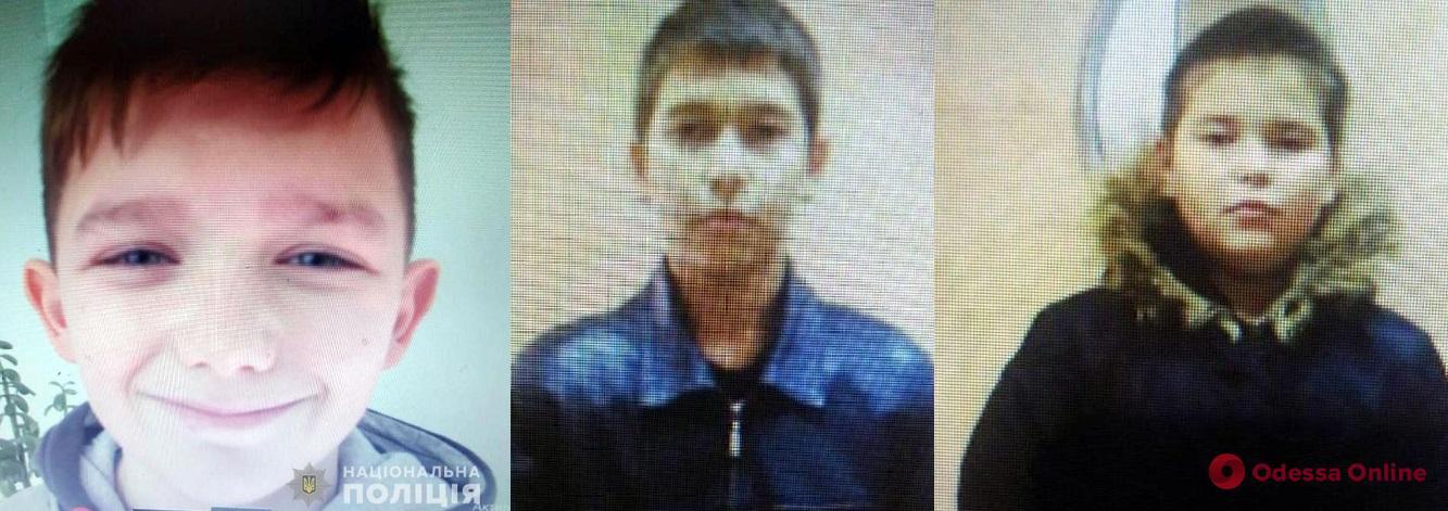 В Одессе ищут трех юных беглецов