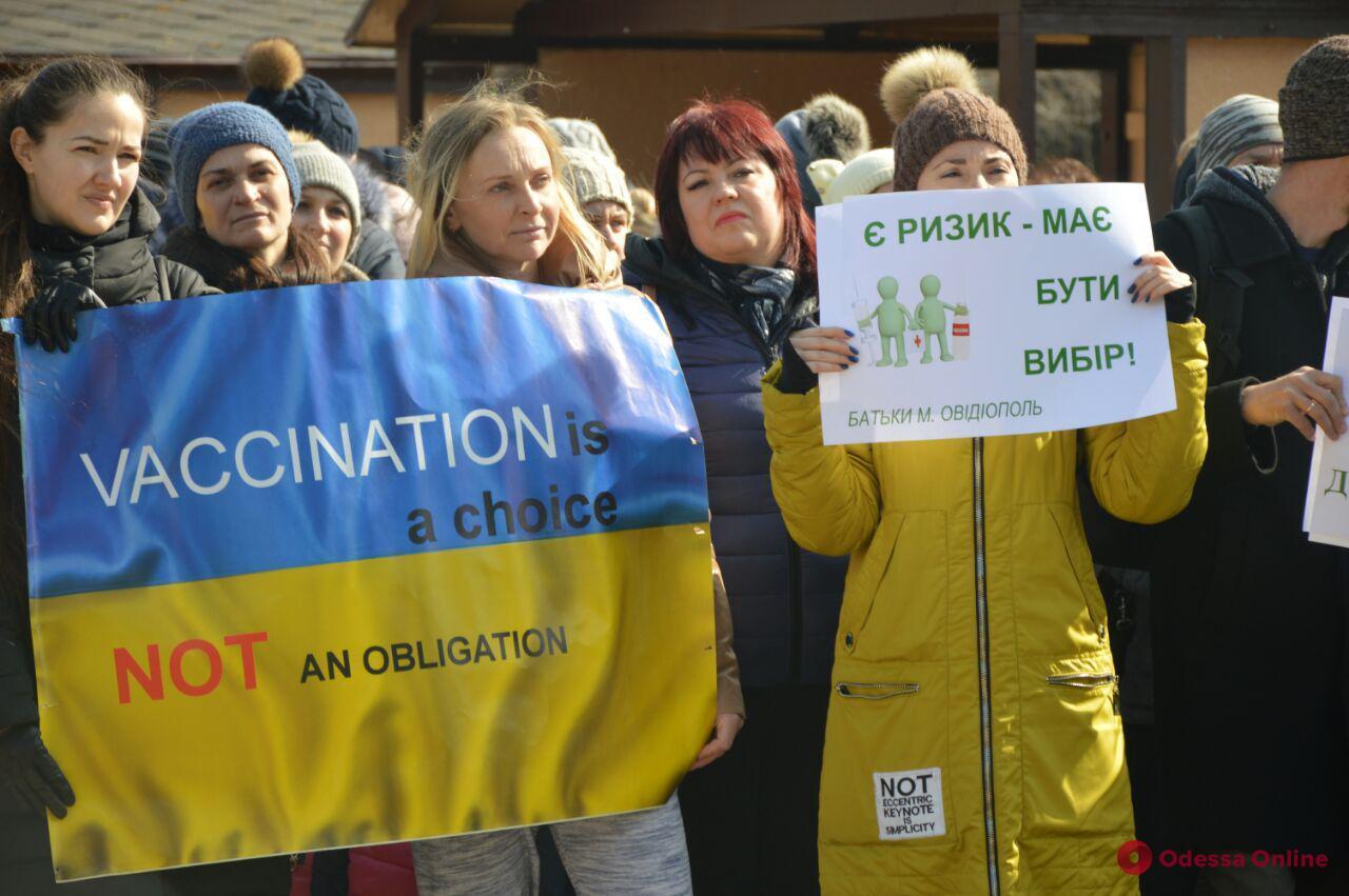 Под Одесской ОГА митингуют родители непривитых детей