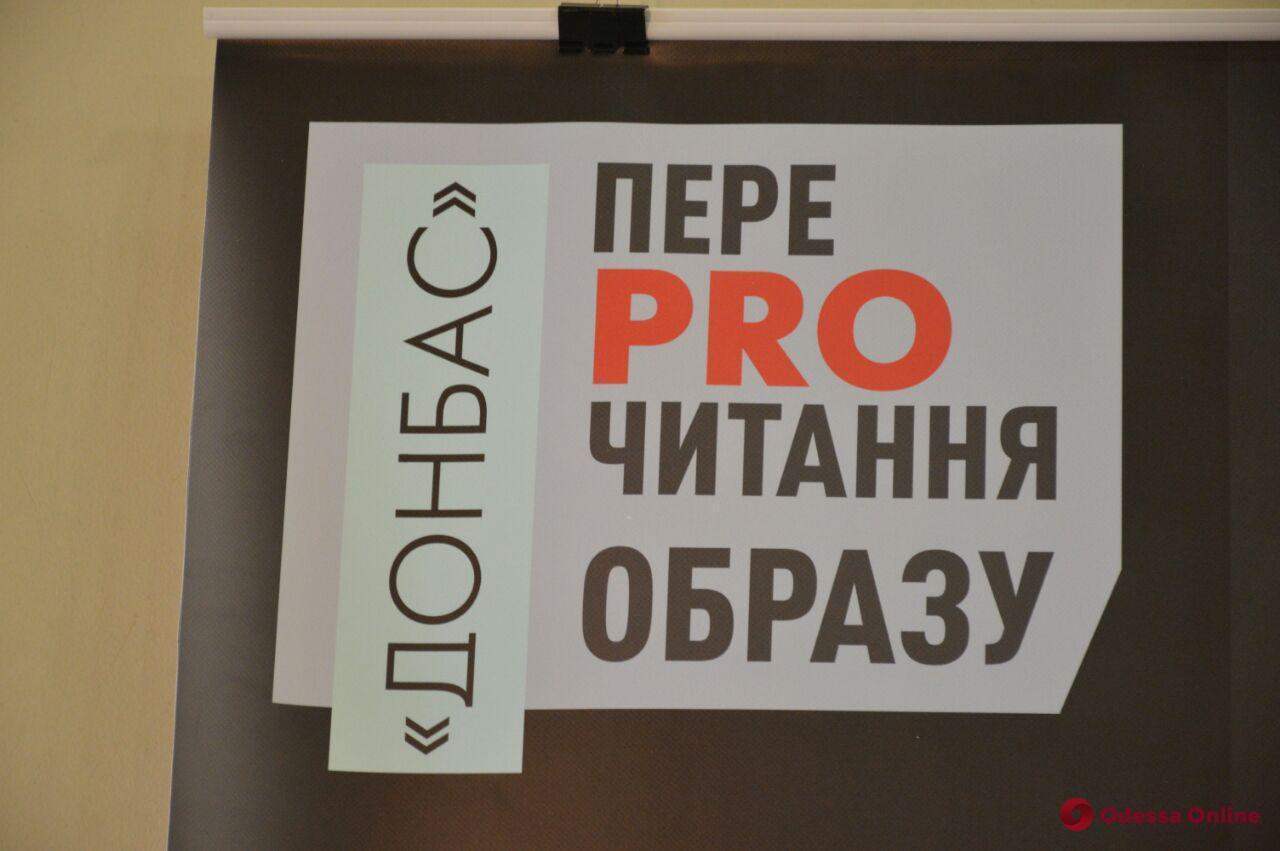 В одесском музее открылась документальная выставка о Донбассе