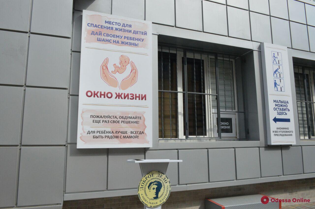 В Одессе появилось еще одно «окно жизни» для подкидышей