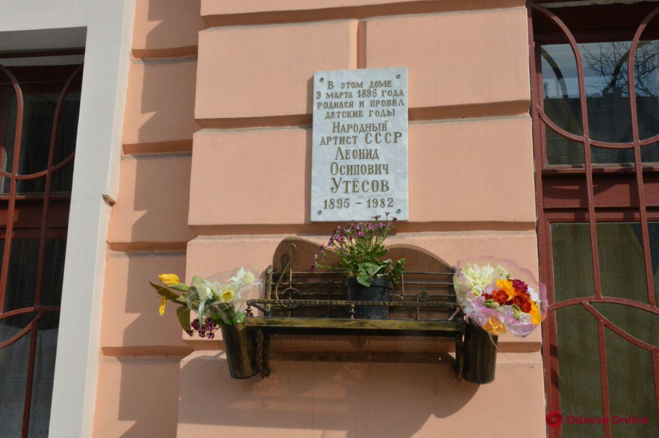 Одесситы отметили день рождения Леонида Утесова (фото)