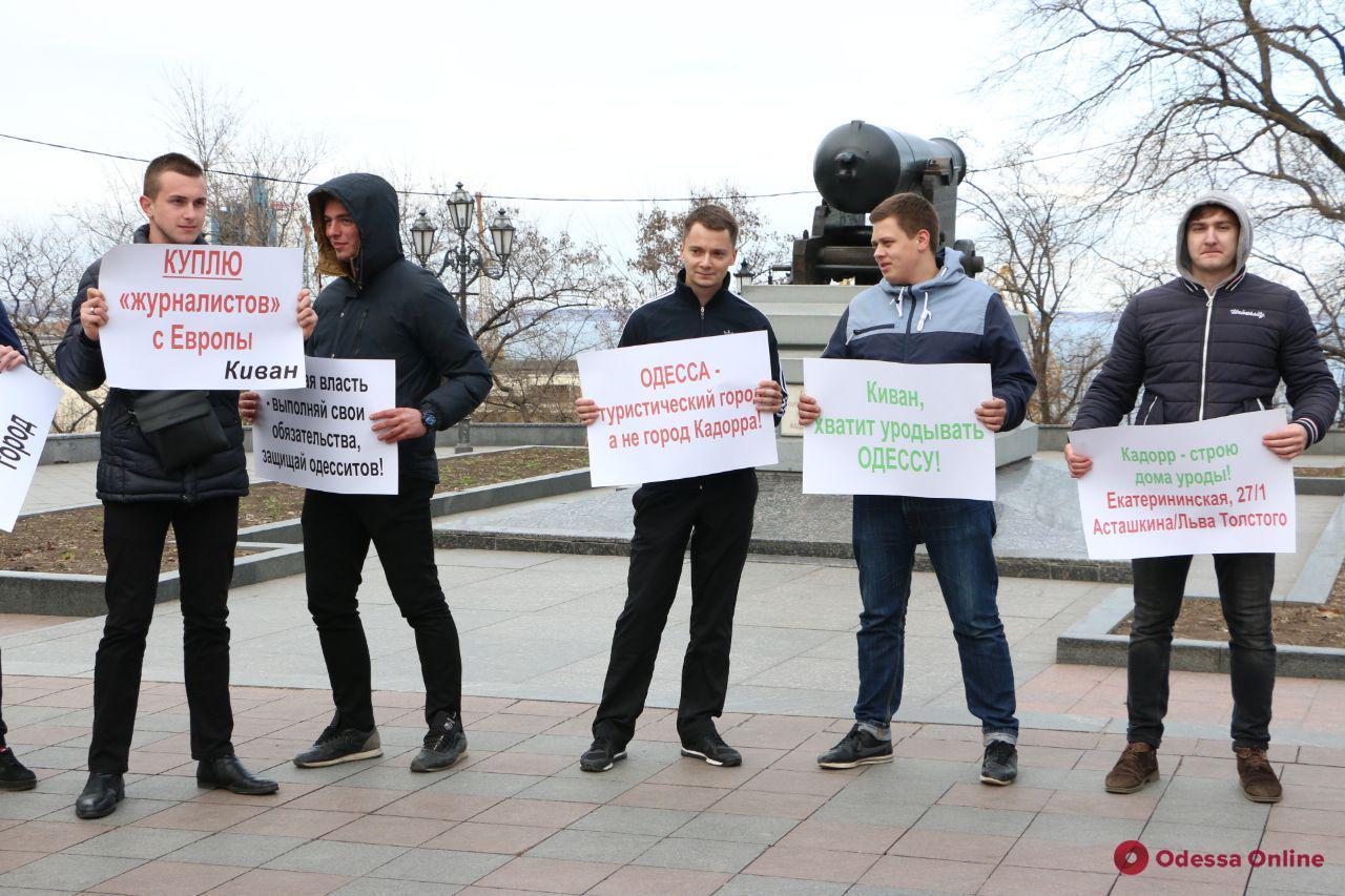 Возле одесской мэрии митинговали активисты