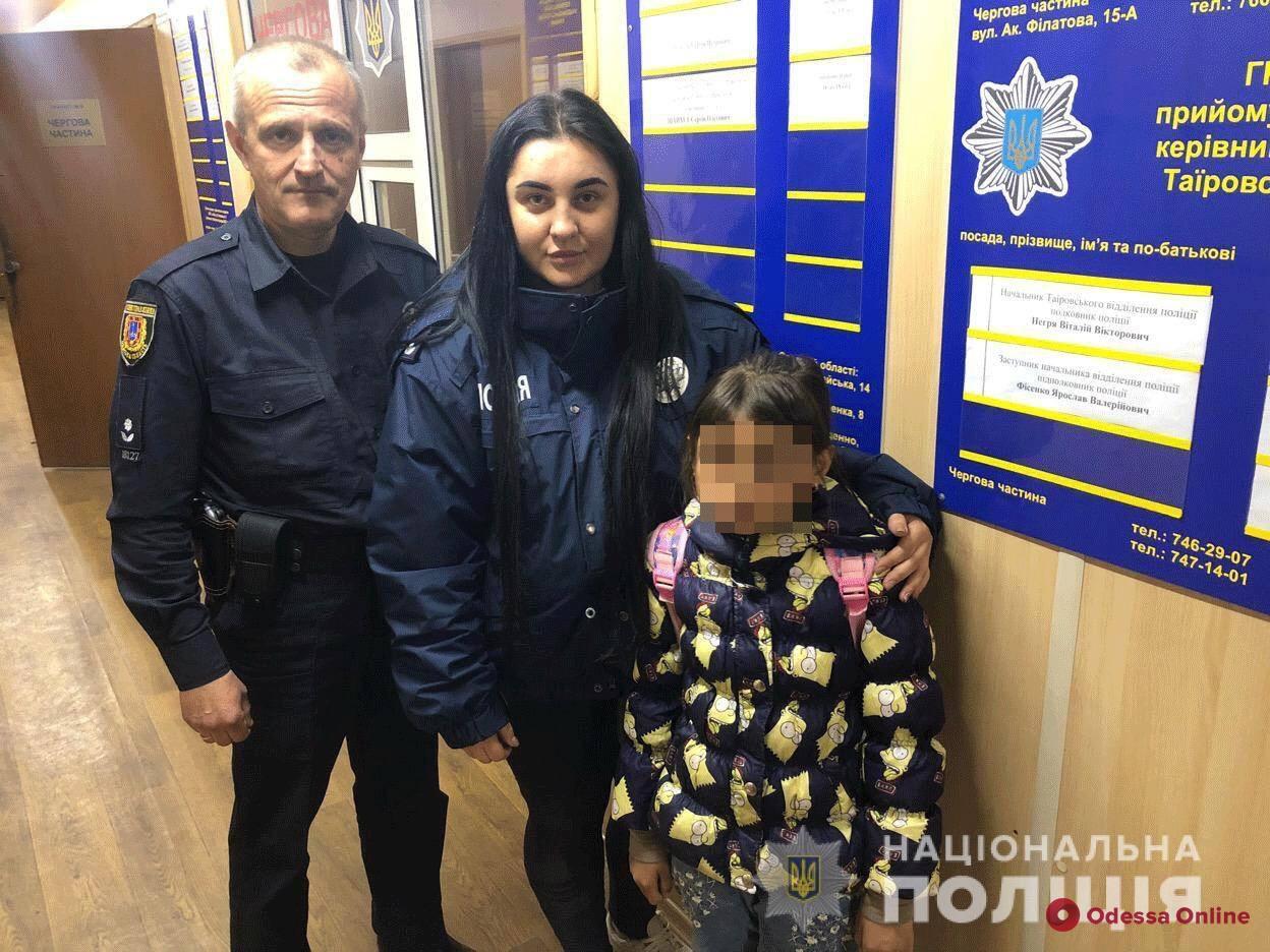 Полицейские разыскали 9-летнюю одесситку