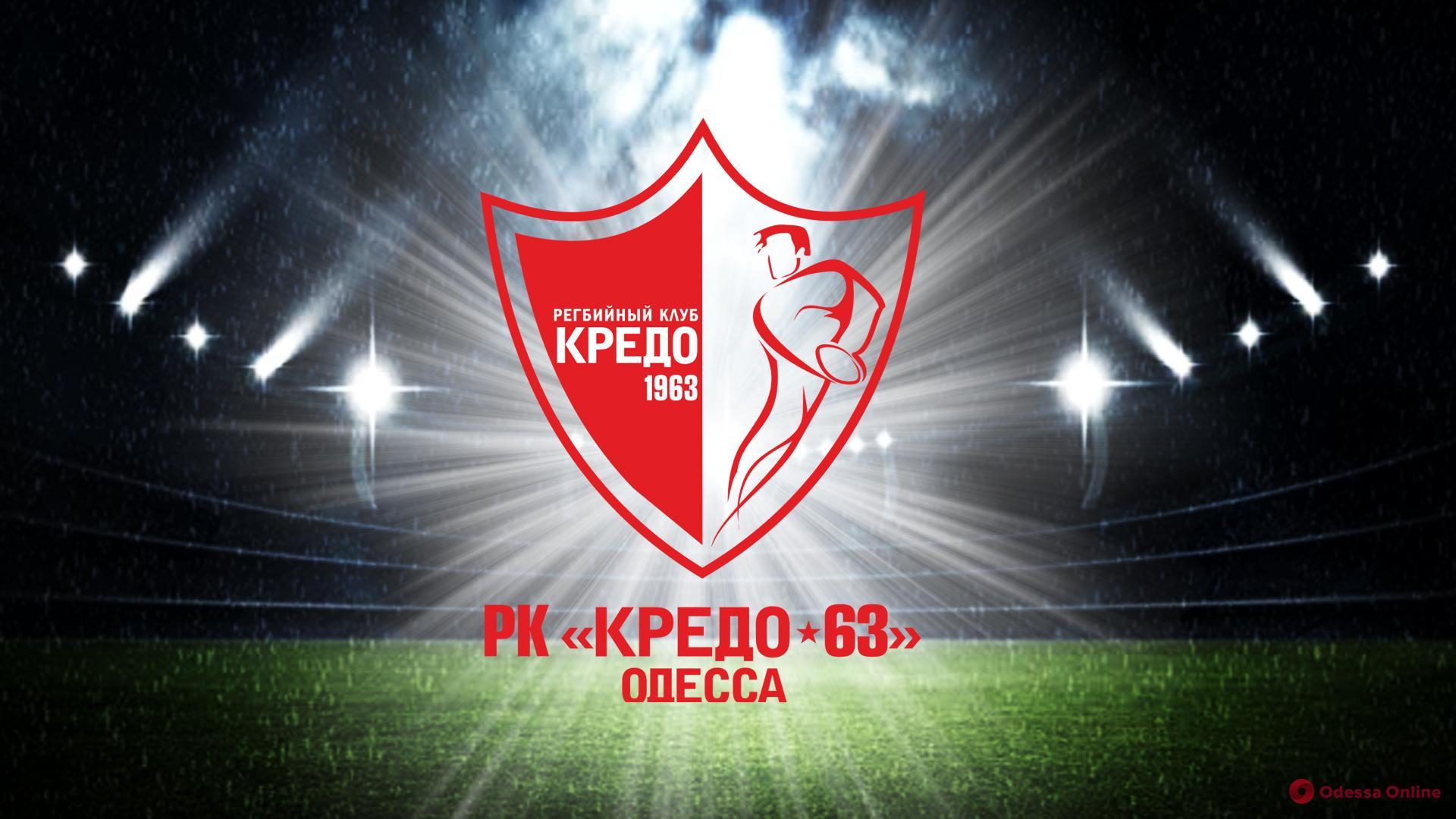 Регби: одесский «КРЕДО-63» начал сезон с разгромного поражения от чемпиона