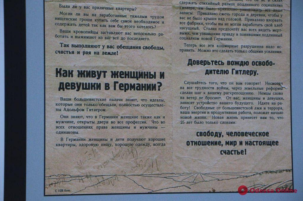 Дневники и письма: ко Дню освобождения Одессы открылась уникальная выставка
