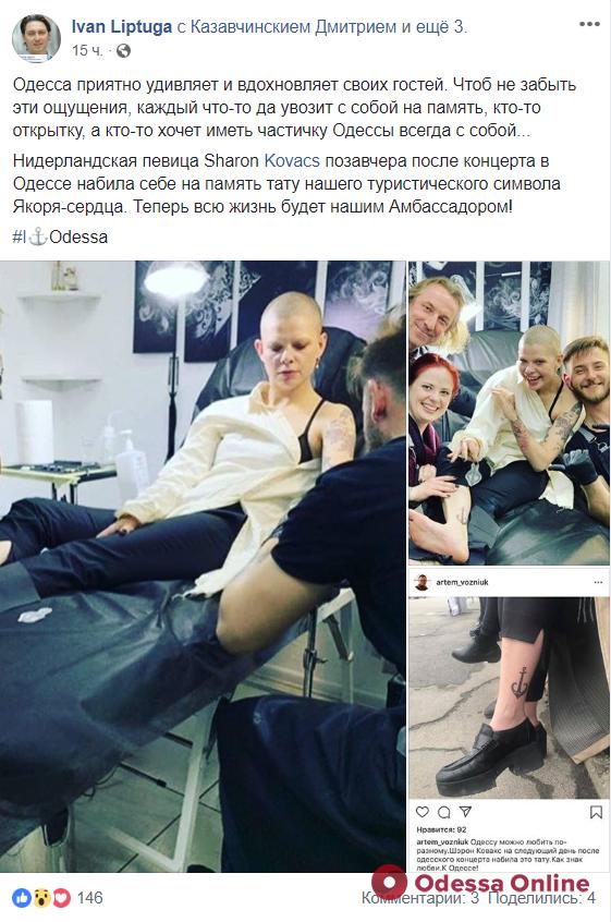 Известная нидерландская певица сделала себе тату с туристическим символом Одессы