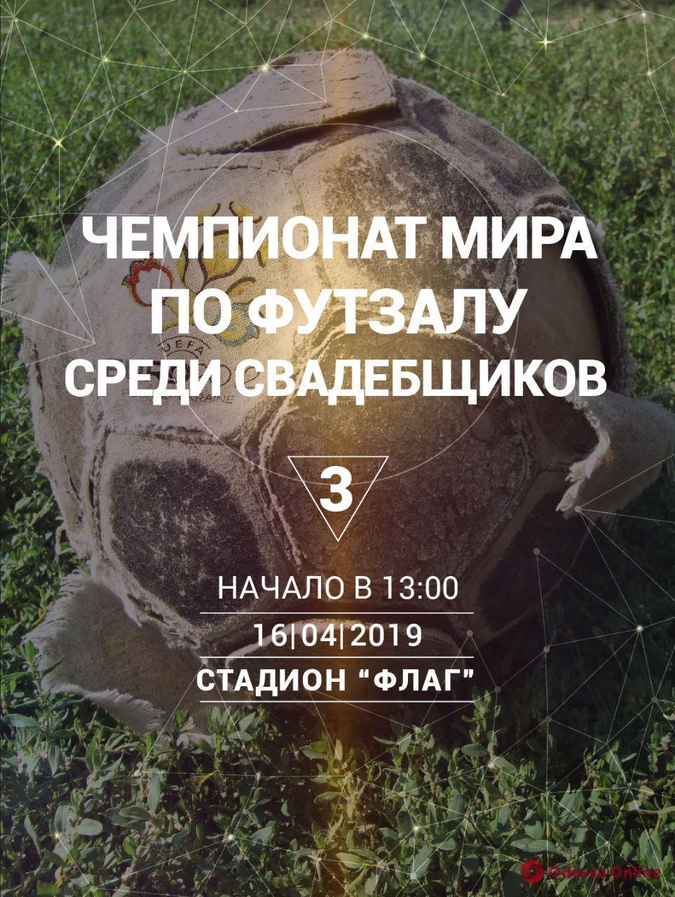 В Одессе пройдет третий турнир по футзалу среди «свадебщиков»