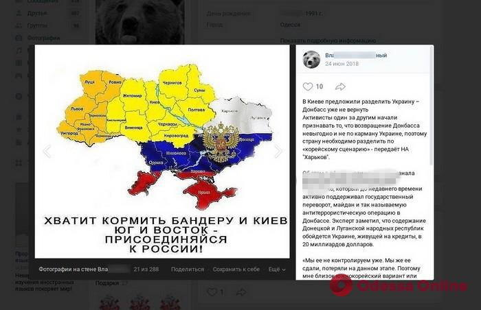 В Одесской области СБУ разоблачила антиукраинского агитатора