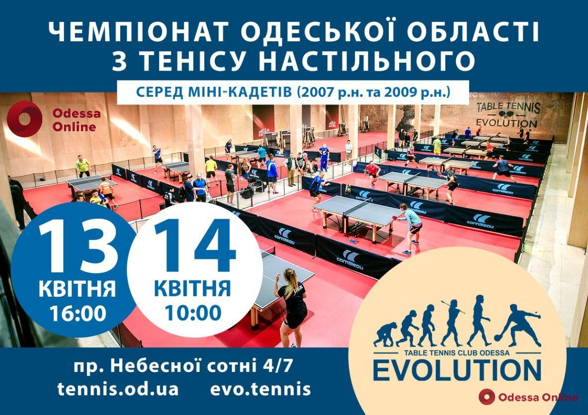 В Одессе пройдет чемпионат области по настольному теннису среди миникадетов