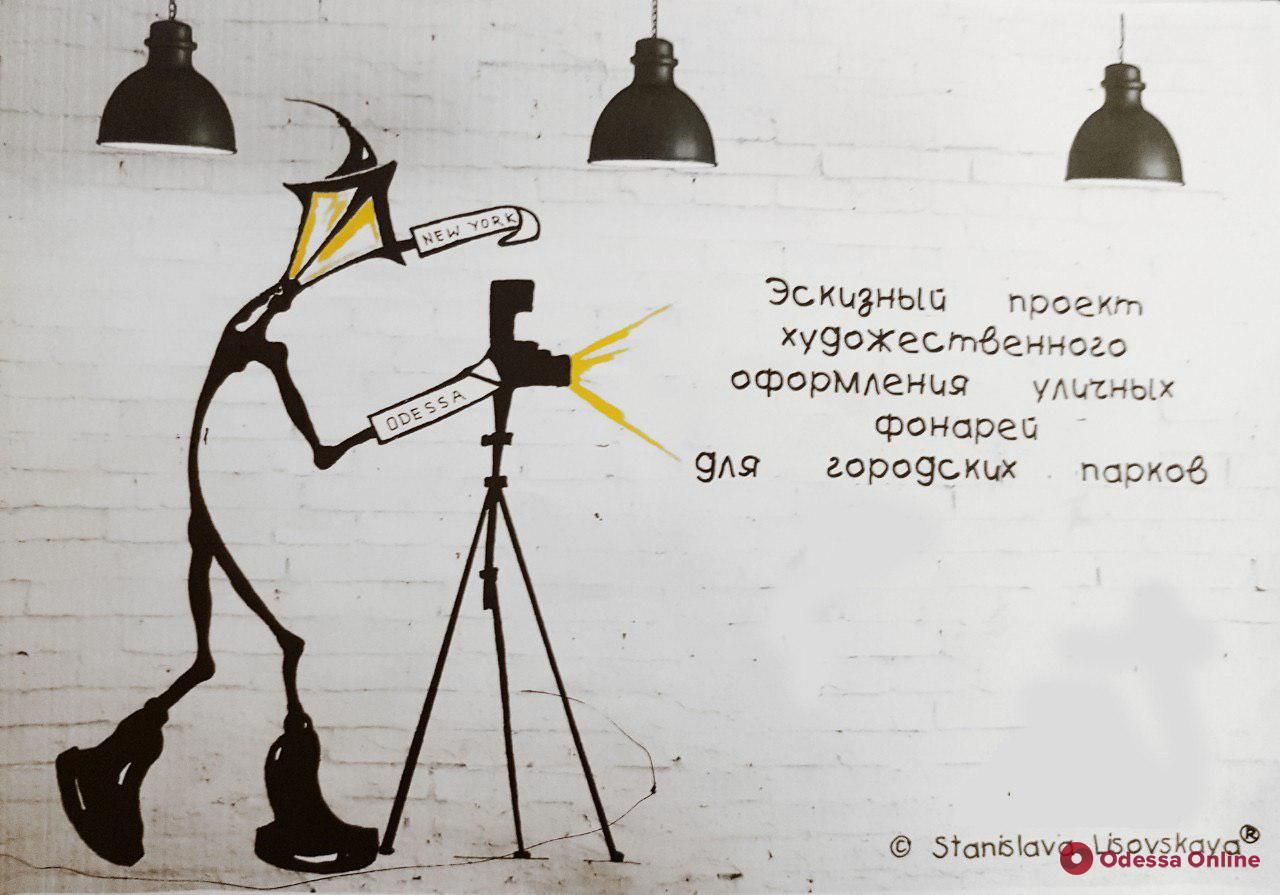 В Одессе появился фонарь-художник