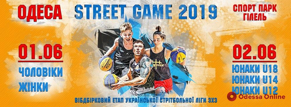 В Одессе пройдет отбор Украинской стритбольной лиги 3х3
