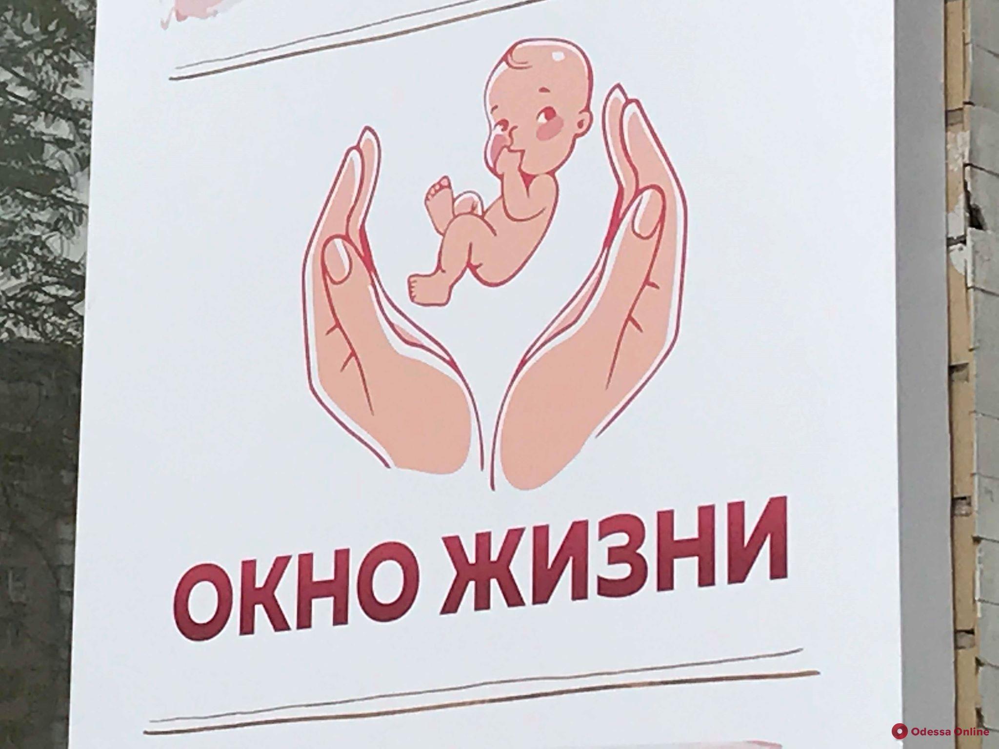 В Одессе появилось четвертое «окно жизни»