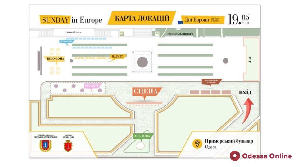 Одесская область отметит День Европы