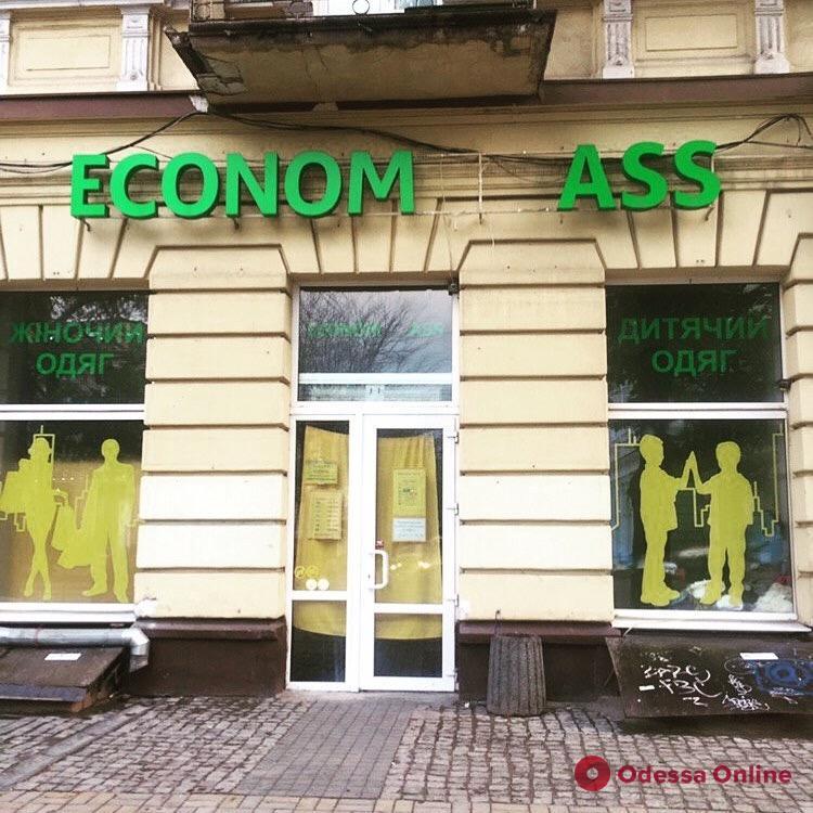 Разница в две буквы: магазин в центре Одессы обзавелся «неприличной вывеской» (фотофакт)
