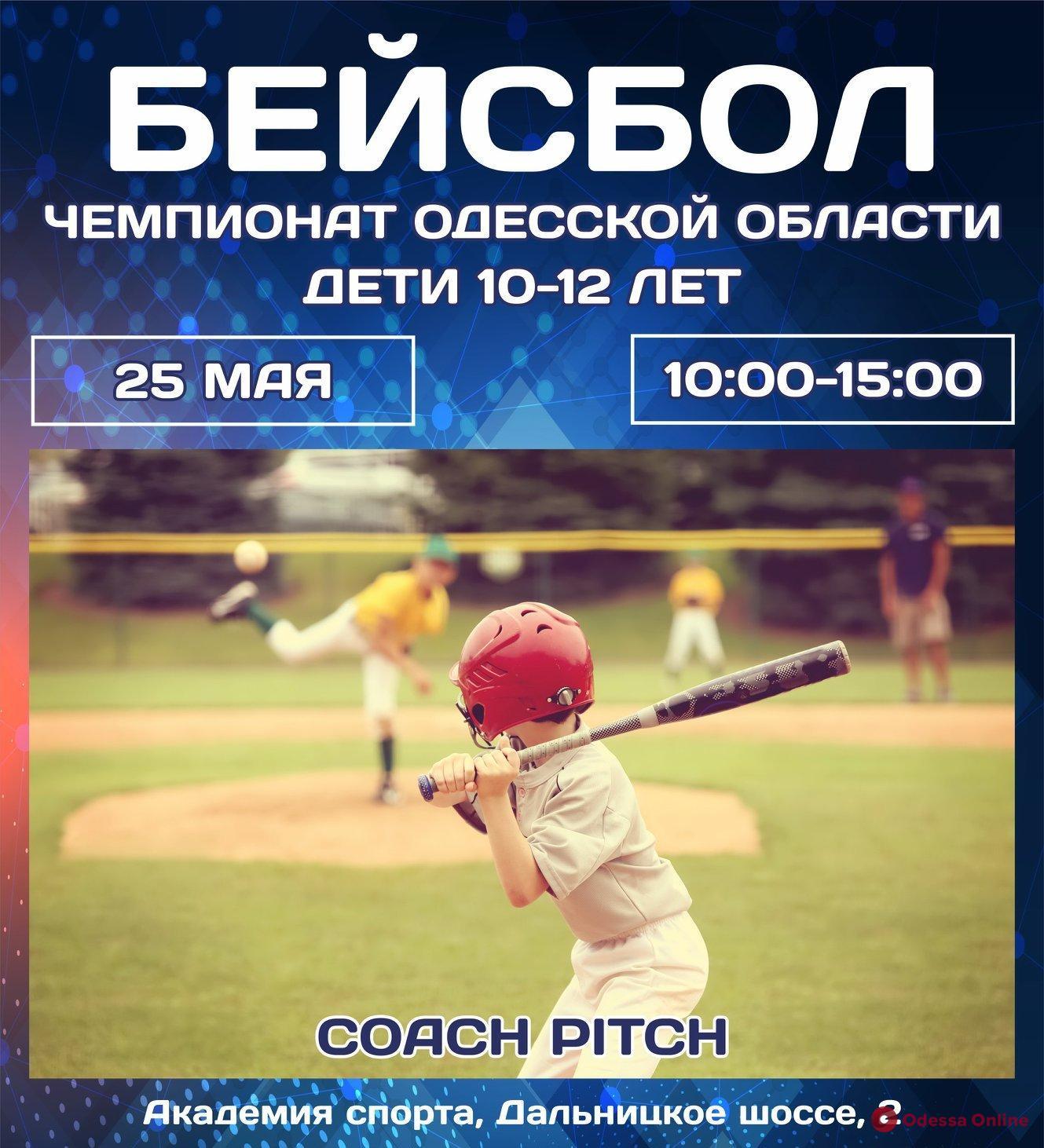 В Одессе пройдет финал чемпионата области по бейсболу