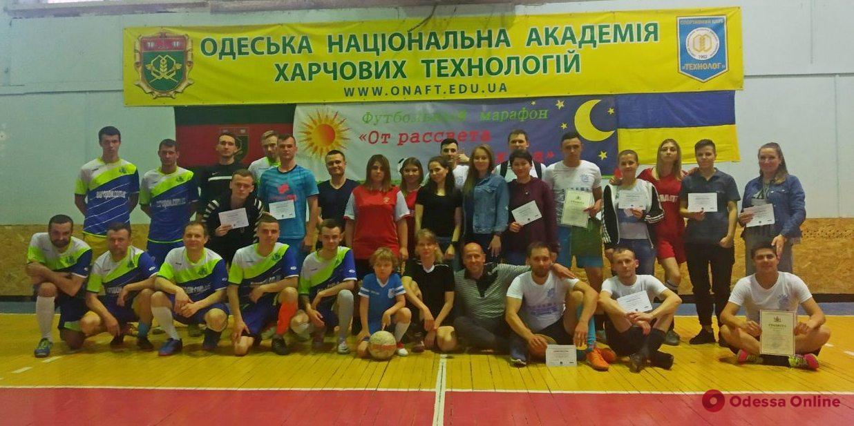 В Одессе состоялся одиннадцатый по счету футзальный марафон «От рассвета до заката»