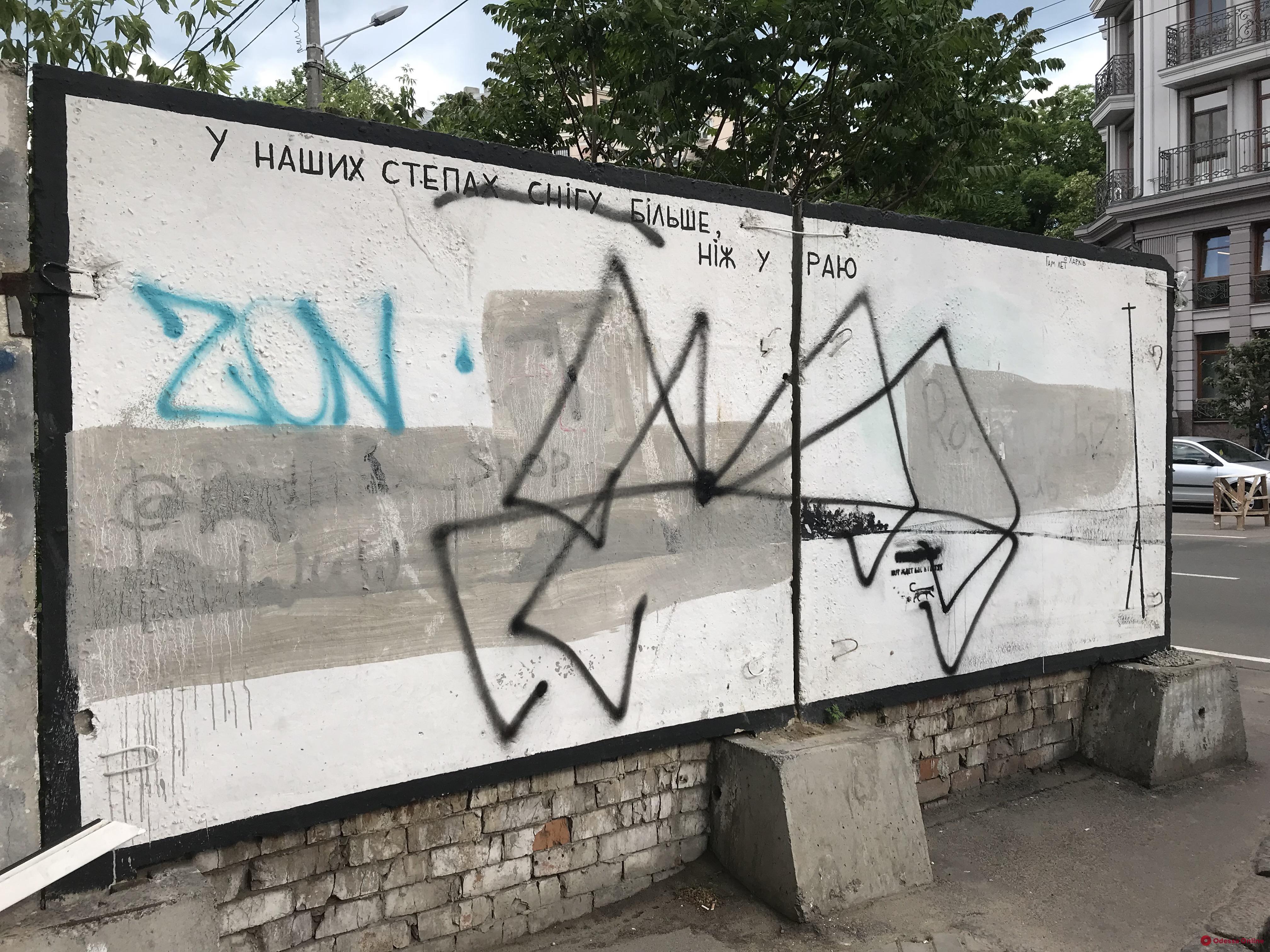 В Одессе вандалы испортили очередной мурал Гамлета Зиньковского