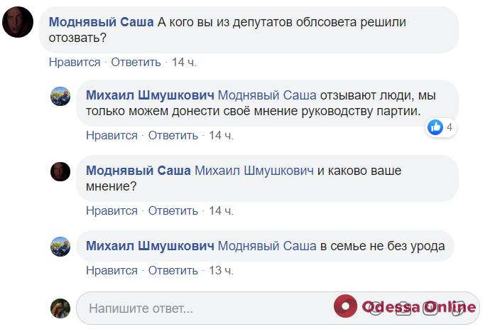 «Солидарность» хочет отозвать своих депутатов-перебежчиков из Одесского облсовета